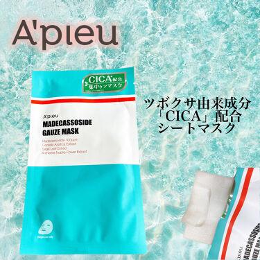 マデカソ CICAシートマスク/A'pieu/シートマスク・パックを使ったクチコミ(1枚目)