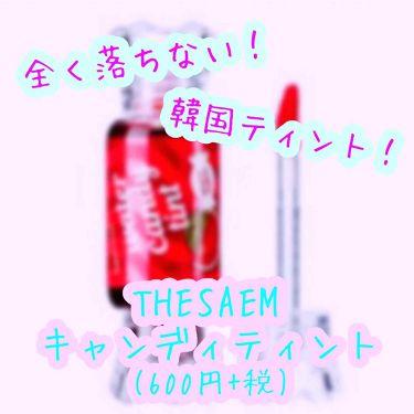 ももさんの「the SAEM(ザセム/韓国)キャンディーティント<リップグロス>」を含むクチコミ