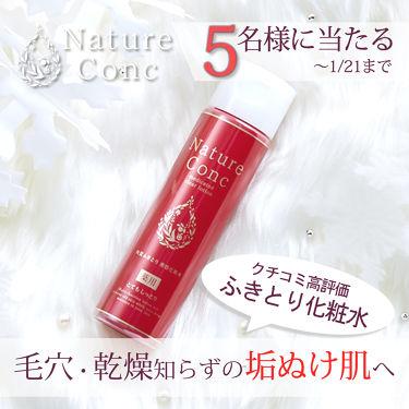 ネイチャーコンク 薬用 クリアローション とてもしっとり/ネイチャーコンク/化粧水を使ったクチコミ(1枚目)