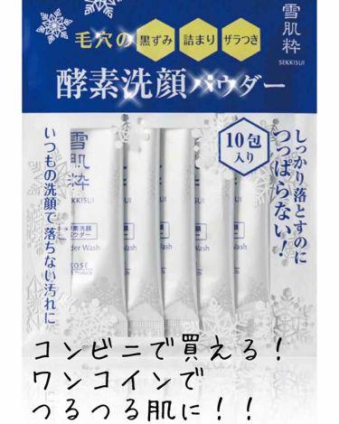 雪肌粋 酵素洗顔パウダー/雪肌粋/洗顔パウダーを使ったクチコミ(1枚目)