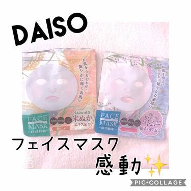 ダイソーパック/DAISO/シートマスク・パックを使ったクチコミ(1枚目)