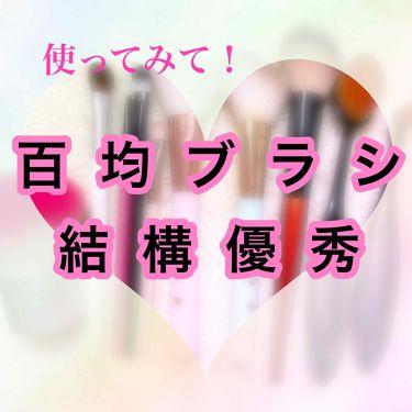 春姫/DAISO/メイクブラシを使ったクチコミ(1枚目)