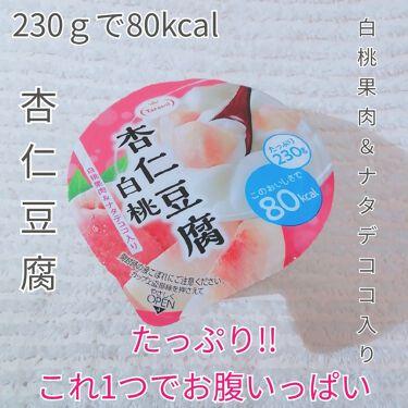 【画像付きクチコミ】Tarami杏仁豆腐白桃(白桃果肉&ナタデココ入り)杏仁豆腐は息子が大好きで2つ買ってきたんだけどこのデカさにビックリ‼️‼️白桃の果肉と、ナタデココがたくさん入っていて、美味しいし、こんなにボリュームあっても1つ230g‼️80kc...