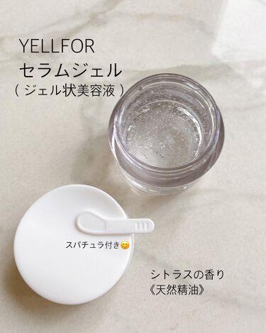 セラムジェル/YELLFOR/美容液を使ったクチコミ(2枚目)