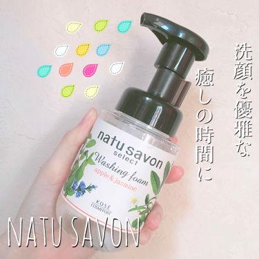ナチュサボン セレクト ウォッシングフォーム モイスト/ソフティモ/洗顔フォームを使ったクチコミ(1枚目)