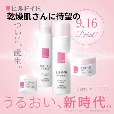 【高保湿化粧水】カルテHD モイスチュア ローション/カルテHD/化粧水を使ったクチコミ(1枚目)