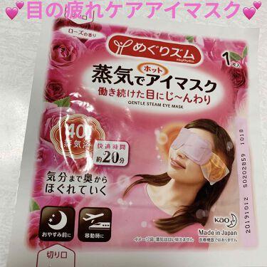 蒸気でホットアイマスク ローズの香り/めぐりズム/その他を使ったクチコミ(1枚目)