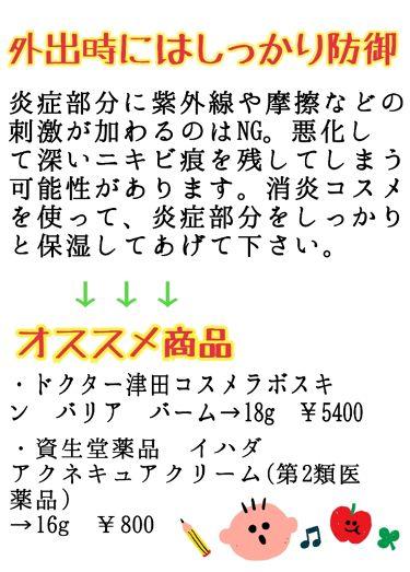 アクネキュアクリーム(医薬品)/IHADA/その他を使ったクチコミ(3枚目)