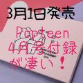 。.ʚ(´nωn`)ɞ .。♥7スケのクチコミ「«3月1日発売»Popteen4月...」