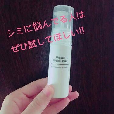 敏感肌用薬用美白美容液/無印良品/美容液 by ちゆ