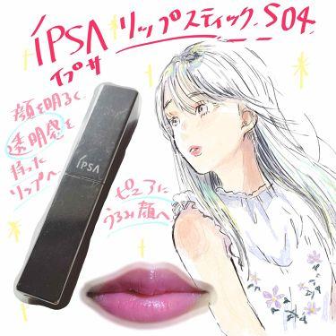 リップスティック/IPSA/口紅を使ったクチコミ(1枚目)