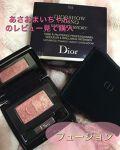 かぽのクチコミ「こちらは、 Diorショウモノ 7...」