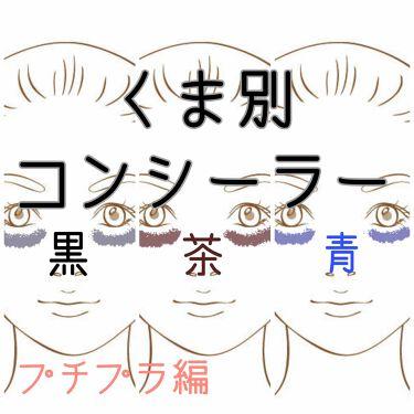リシェ CC コンシーラー/Visee/コンシーラーを使ったクチコミ(1枚目)
