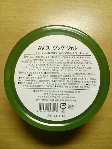ALOEVERA SOOTHING GEL/その他/ボディ保湿を使ったクチコミ(3枚目)