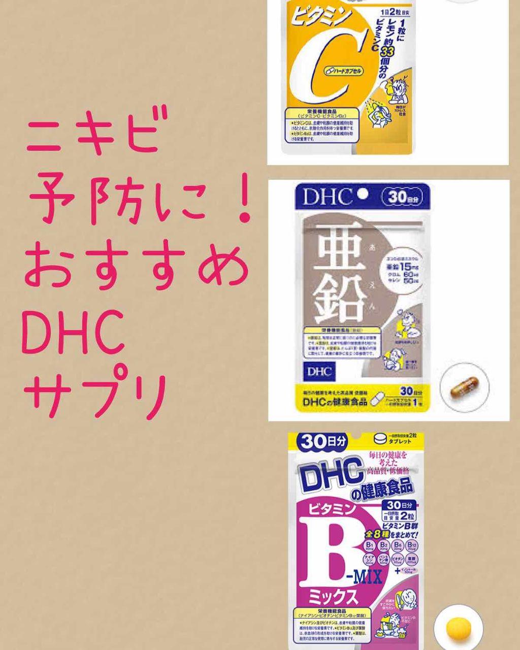 亜鉛 30日分【栄養機能食品(亜鉛)】|DHCを使った口コミ ...