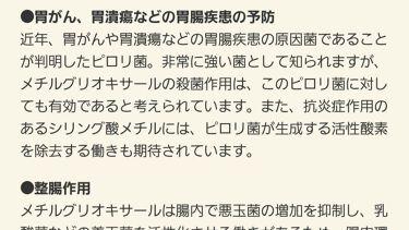 マヌカハニー/山田養蜂場(健康食品)/食品を使ったクチコミ(5枚目)