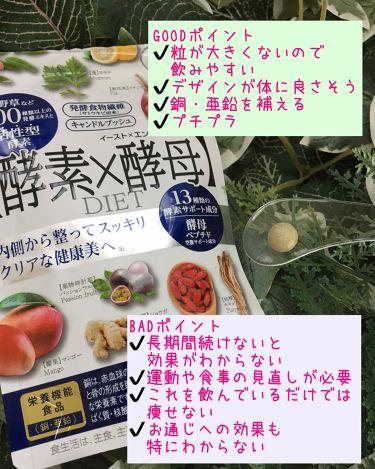 イースト×エンザイムダイエット/メタボリック/ボディシェイプサプリメントを使ったクチコミ(2枚目)