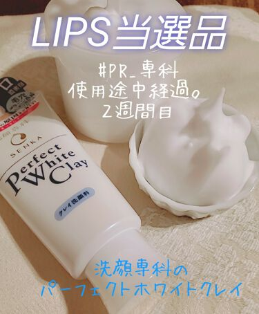 パーフェクトホワイトクレイ/専科/洗顔フォームを使ったクチコミ(1枚目)
