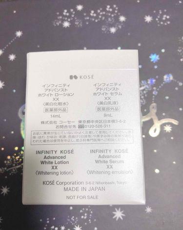 アドバンスト ホワイト ローション XX/インフィニティ/化粧水を使ったクチコミ(3枚目)