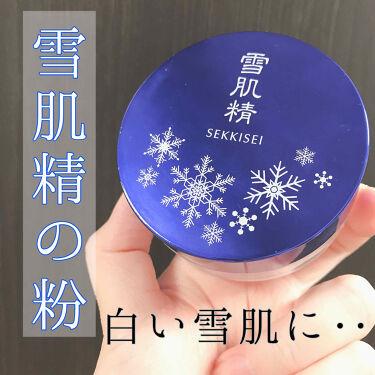 粉雪パウダー/雪肌精/ルースパウダーを使ったクチコミ(1枚目)