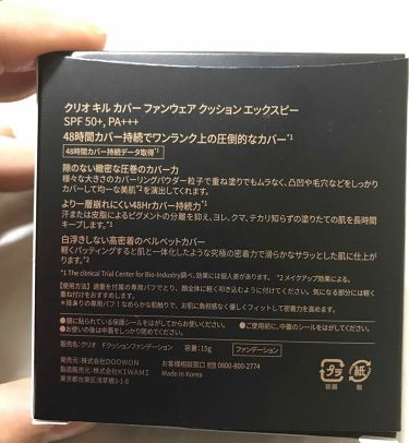 キル カバー ファンウェア クッション エックスピー/CLIO/その他ファンデーションを使ったクチコミ(3枚目)