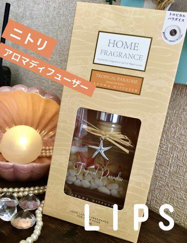 ニトリ  アロマディフューザー/ニトリ/香水(その他)を使ったクチコミ(2枚目)
