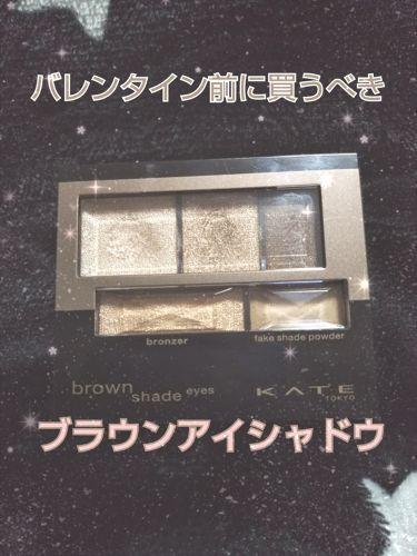 ブラウンシェードアイズN/KATE/パウダーアイシャドウを使ったクチコミ(1枚目)