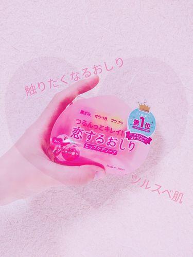 莉子さんの「ペリカン石鹸恋するおしり ヒップケアソープ<バストアップ・ヒップケア>」を含むクチコミ