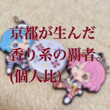 椎瑠さんの「よーじやねり香水<香水(その他)>」を含むクチコミ