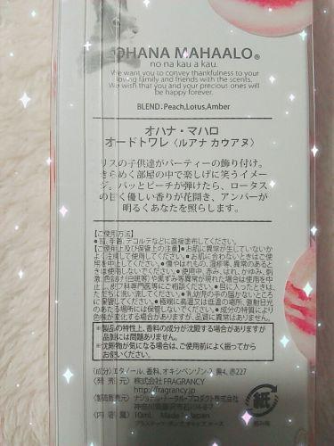 オハナ・マハロ オードトワレ <ルアナ カウアヌ>/OHANA MAHAALO/香水(レディース)を使ったクチコミ(2枚目)