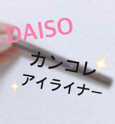 カンコレ リキッドアイライナー/DAISO/リキッドアイライナーを使ったクチコミ(1枚目)