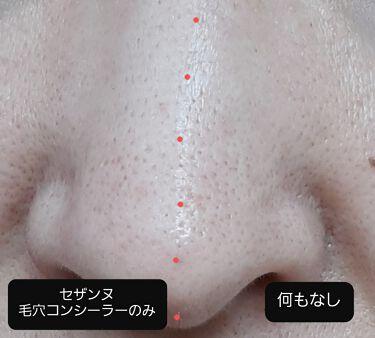 毛穴レスコンシーラー/CEZANNE/コンシーラーを使ったクチコミ(2枚目)