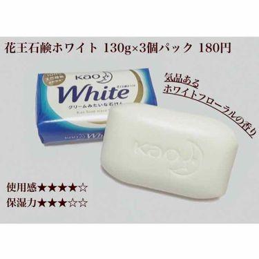 ちゃんみいさんの「花王ホワイト花王ホワイト ホワイトフローラルの香り<ボディ石鹸>」を含むクチコミ