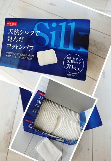 天然シルクで包んだコットンパフ/M's one/コットンを使ったクチコミ(1枚目)