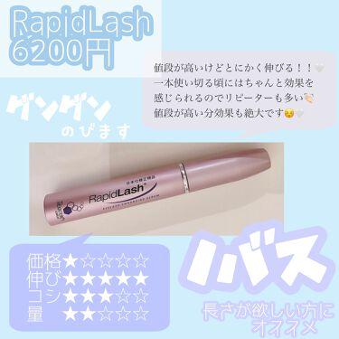 ラピッド ラッシュ(R)/ベリタス/まつげ美容液を使ったクチコミ(2枚目)