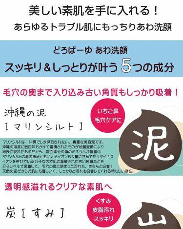 どろばーゆ/その他/洗顔フォームを使ったクチコミ(2枚目)