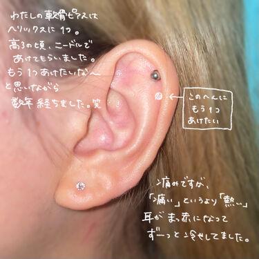 【画像付きクチコミ】\わたしの軟骨ピアス👂🤍/わたしは左耳に1つ、軟骨ピアスが開いてます。位置は、ヘリックス(たぶん)🌿ボディピアス専門店のRINは、かなり安価で軟骨ピアスが買えて、お気に入りのお店。あと、4MiLiは飾っておきたいくらい可愛いピアスをた...
