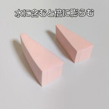 メイクアップスポンジ バリューパック ウェッジ型 30個/DAISO/パフ・スポンジを使ったクチコミ(2枚目)