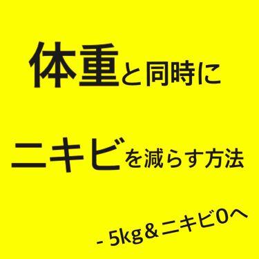 平野 on LIPS 「ニキビ撲滅プロジェクトこんばんは(*^^*)今回は先程予告した..」(1枚目)