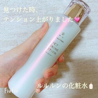 ルルルンユアーズ アイシートーニングローション/ルルルン/化粧水を使ったクチコミ(1枚目)