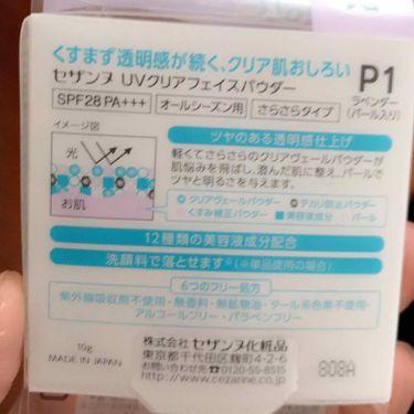 UVクリアフェイスパウダー/CEZANNE/プレストパウダーを使ったクチコミ(3枚目)