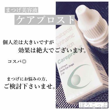ケアプロスト/その他/まつげ美容液を使ったクチコミ(1枚目)