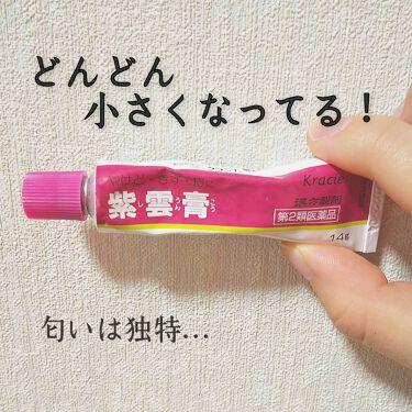 効果 紫雲 膏