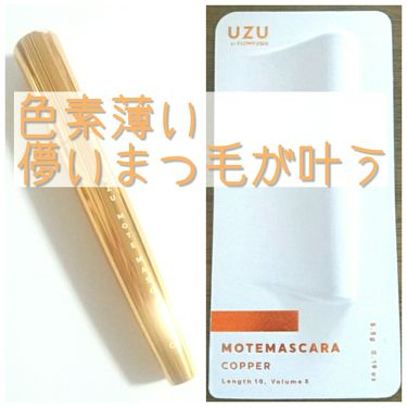 MOTE MASCARA™️/UZU BY FLOWFUSHI/マスカラを使ったクチコミ(1枚目)