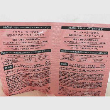 アロマキフィ シャンプー&トリートメント/シャンプー・コンディショナーを使ったクチコミ(2枚目)