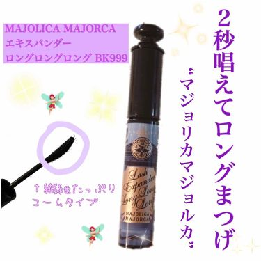 ラッシュエキスパンダー ロングロングロング/MAJOLICA MAJORCA/マスカラを使ったクチコミ(1枚目)