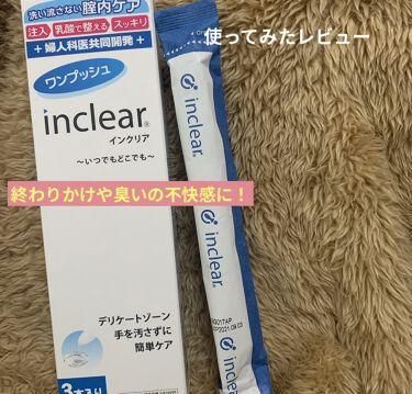 膣洗浄器/inclear/その他を使ったクチコミ(1枚目)