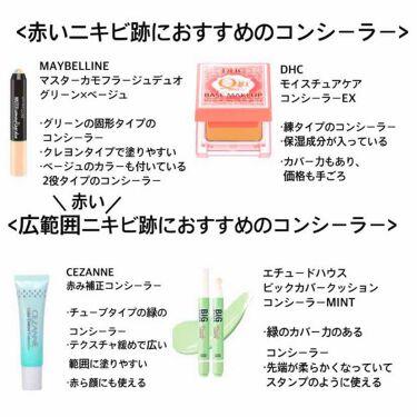 平野 on LIPS 「ニキビ撲滅プロジェクトおすすめプチプラコンシーラー→画像ニキビ..」(3枚目)