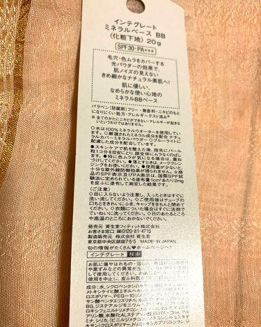 インテグレートミネラルベースBB/インテグレート/化粧下地を使ったクチコミ(2枚目)