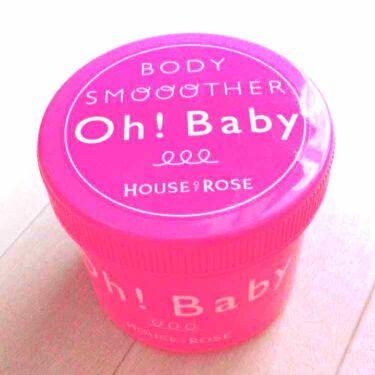 すずなさんの「ハウス オブ ローゼOh! Baby ボディ スムーザー <ボディスクラブ>」を含むクチコミ
